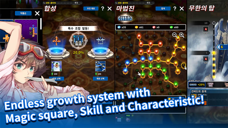 STRIKERS 1945 Collection - Endless growth system with Magic square Skill and Characteristics